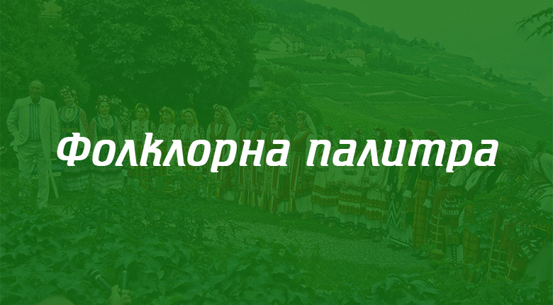 Фолклорна палитра