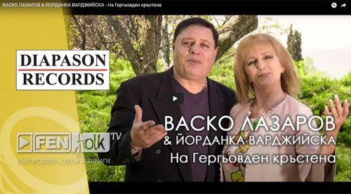 Васко Лазаров и Йорданка Варджийска - На Гергьовден кръстена