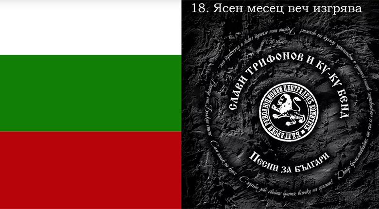 Слави Трифонов и Ку-Ку Бенд - Ясен месец веч изгрява