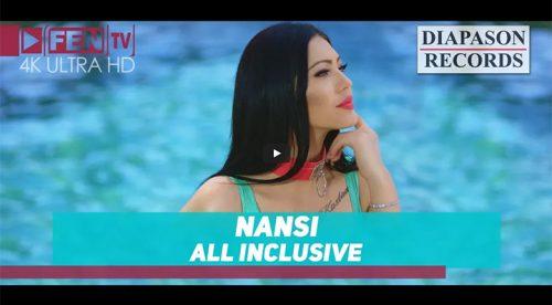 Нанси - All Inclusive