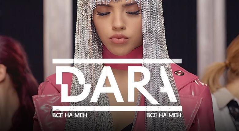Dara - Все на мен