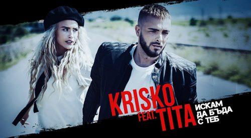 Криско и Тита - Искам да бъда с теб