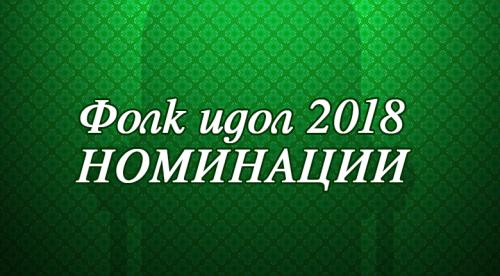 Фолк идол 2018 - номинации