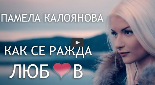 Памела Калоянова - Как се ражда любов