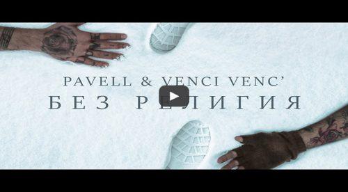 Pavell & Venci Venc' - Без религия