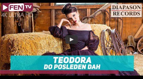 Теодора - До последен дъх