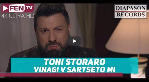 Тони Стораро - Винаги в сърцето ми