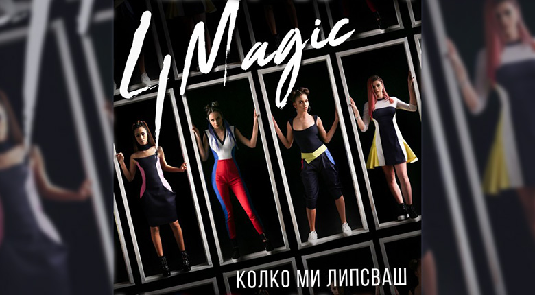 4Magic - Колко ми липсваш