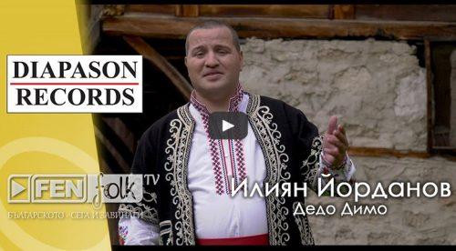 Илиян Йорданов - Дедо Димо
