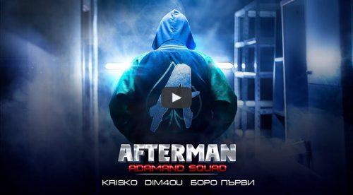 Криско, Dim4ou и Боро Първи - Afterman