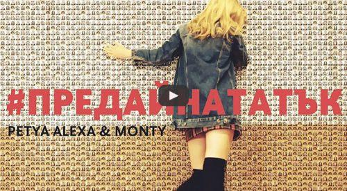 Petya Alexa & Monty - Предай нататък