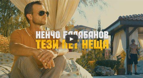 Ненчо Балабанов - Тези пет неща