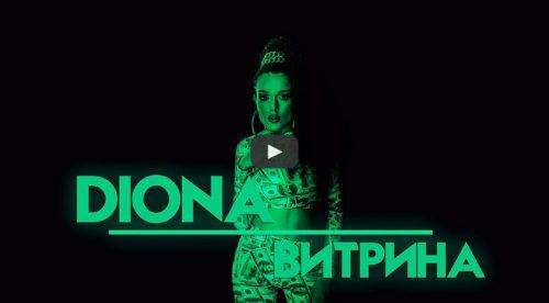 Diona - Витрина