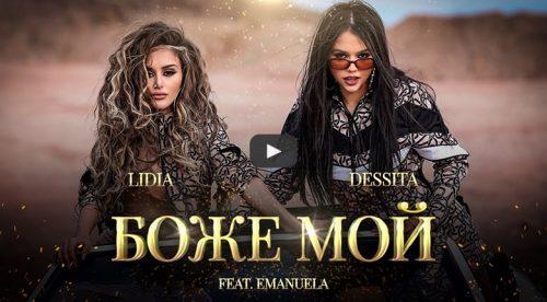 Десита и Лидия ft. Емануела - Боже мой