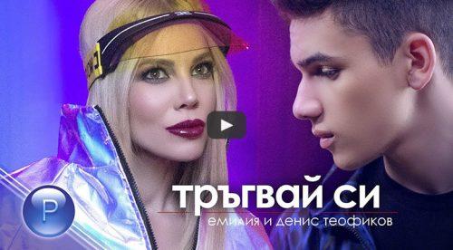Емилия и Денис Теофиков - Тръгвай си