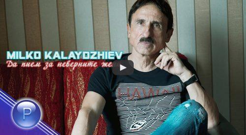 Милко Калайджиев - Да пием за неверните жени