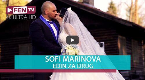 Софи Маринова - Един за друг