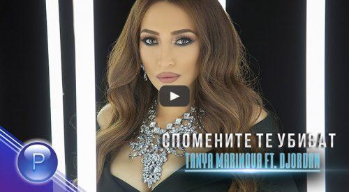 Таня Маринова ft. Джордан - Спомените те убиват
