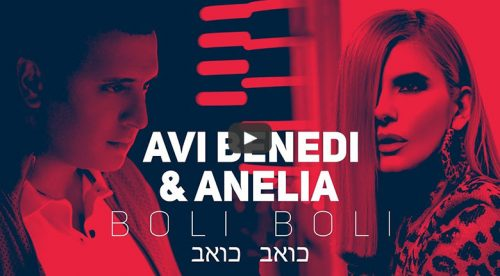 Ави Бенеди и Анелия - Боли, боли