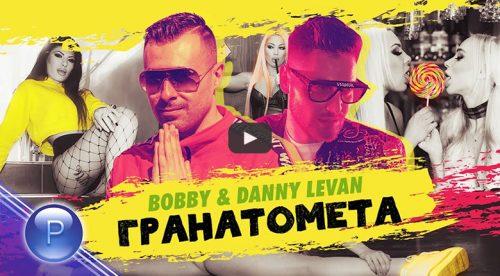 Боби и Дани Леван - Гранатомета