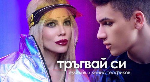 Емилия и Денис Теофиков -Тръгвай си