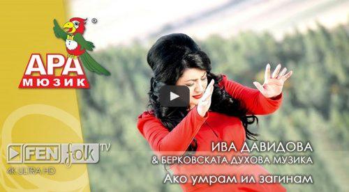 Ива Давидова - Берковската Духова Музика - Ако умрам ил загинам