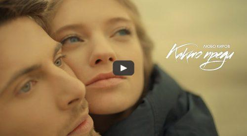 Любо Киров - Както преди
