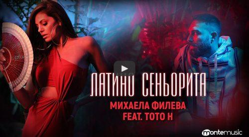 Михаела Филева ft. ToTo H - Латино сеньорита