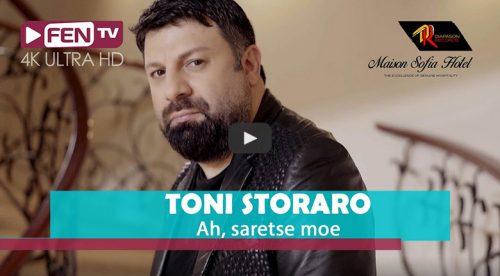 Тони Стораро - Ах, сърце мое