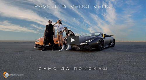 Pavell & Venci Venc' - Само да поискаш