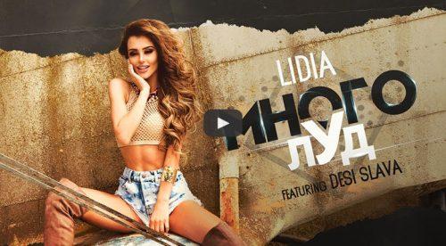 Лидия ft. Деси Слава - Много луд