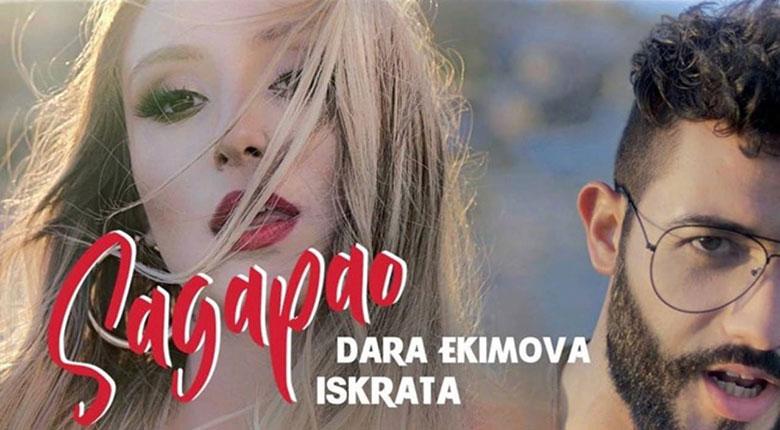 Дара Екимова ft. Искрата - Sagapao