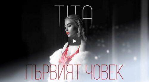 Тита - Първият човек