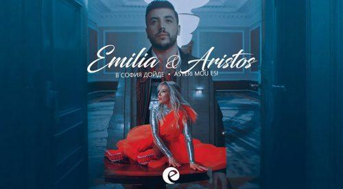Емилия и Аристос - В София дойде