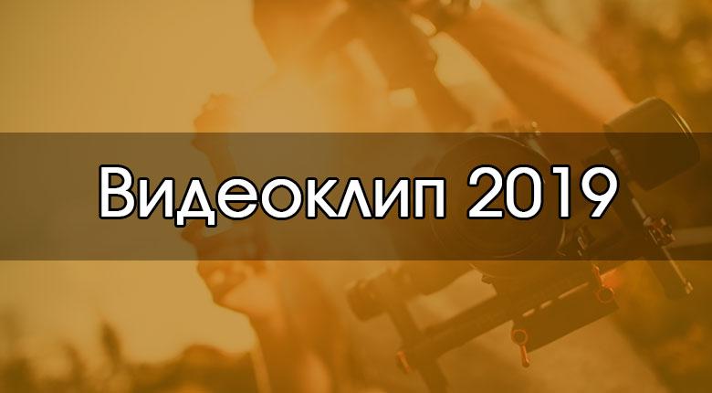 Видеоклип 2019