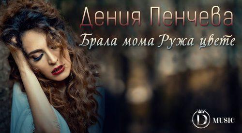 Дения Пенчева - Брала мома ружа цвете