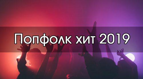 Попфолк хит 2019