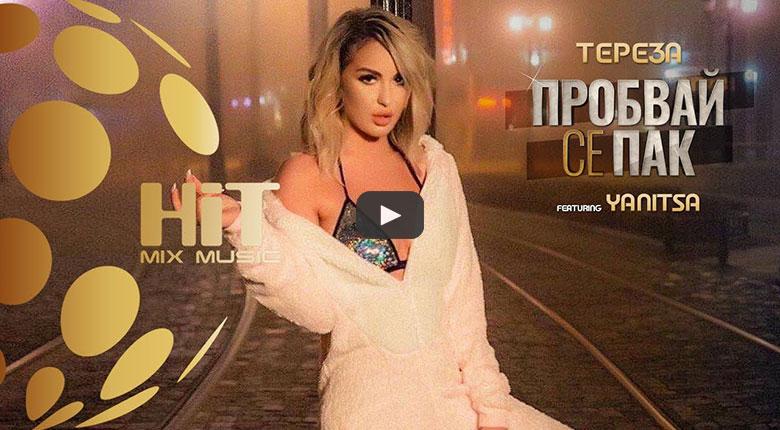 Тереза ft. Яница - Пробвай се пак