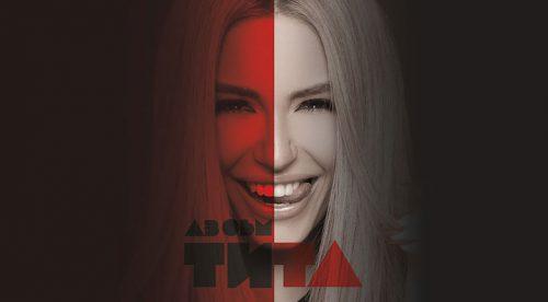 Тита - Минимумът