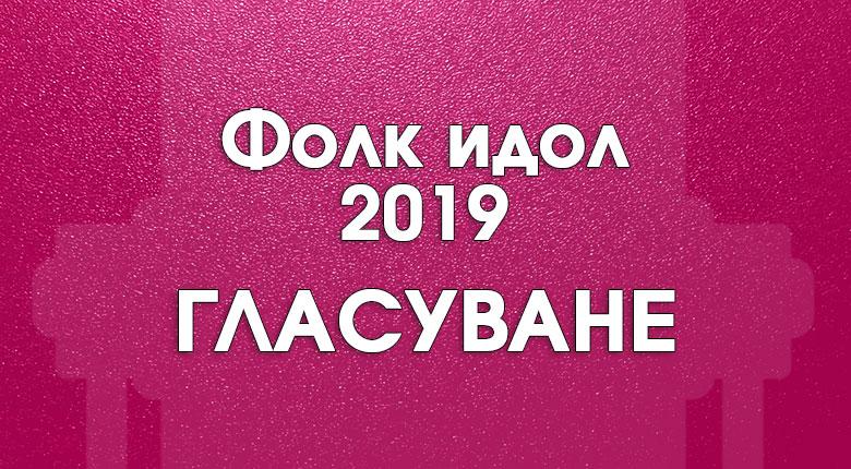 Фолк идол 2019 - гласуване