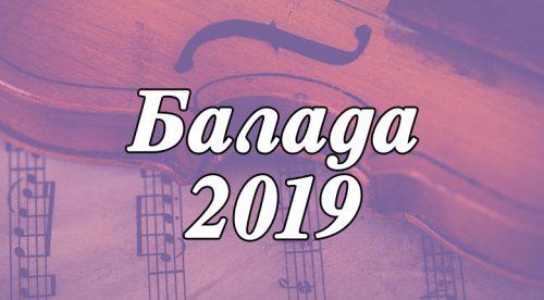 Балада 2019