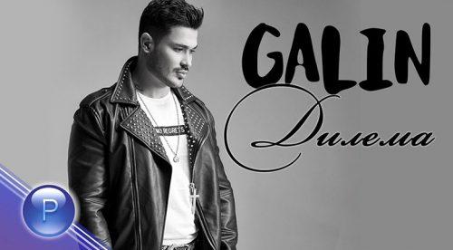 Галин - Дилема