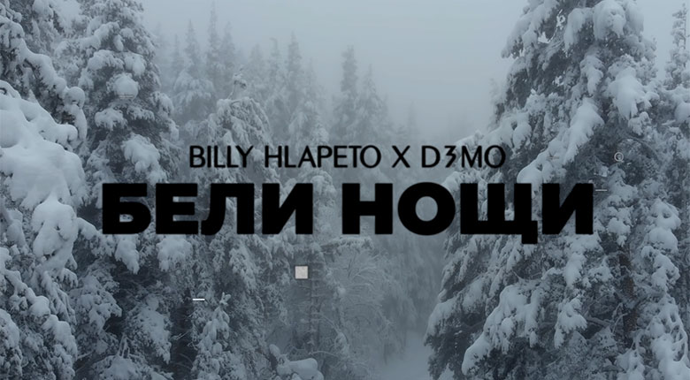 Billy Hlapeto x D3MO - Бели нощи