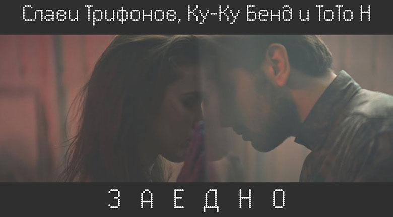 Слави Трифонов, ToTo H и Ку-Ку Бенд - Заедно