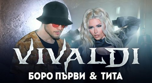 Боро Първи & Тита - Vivaldi