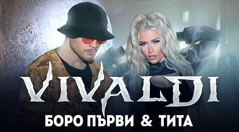 Боро Първи и Тита - Vivaldi