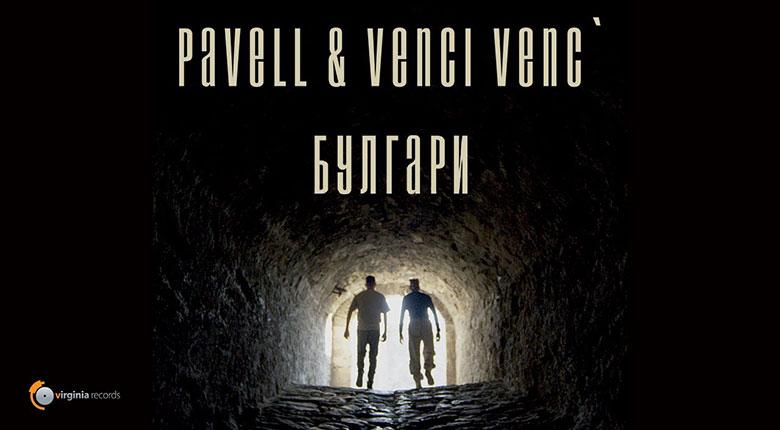 Pavell & Venci Venc' - Булгари