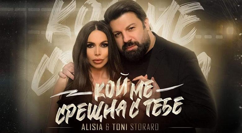 Алисия и Тони Стораро - Кой ме срещна с тебе