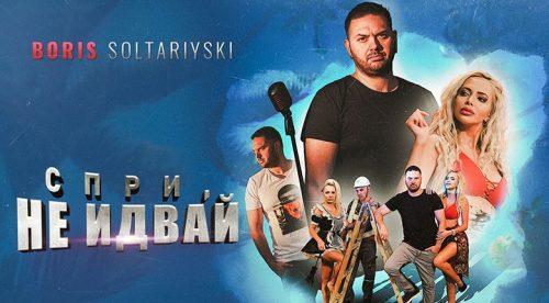 Борис Солтарийски - Спри, не идвай!