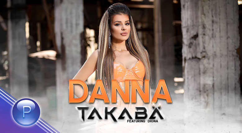Данна ft. Диона - Такава